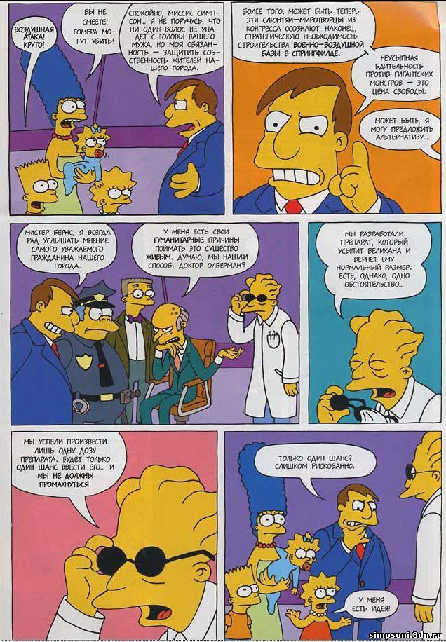 Семейка петровых 4 комикс